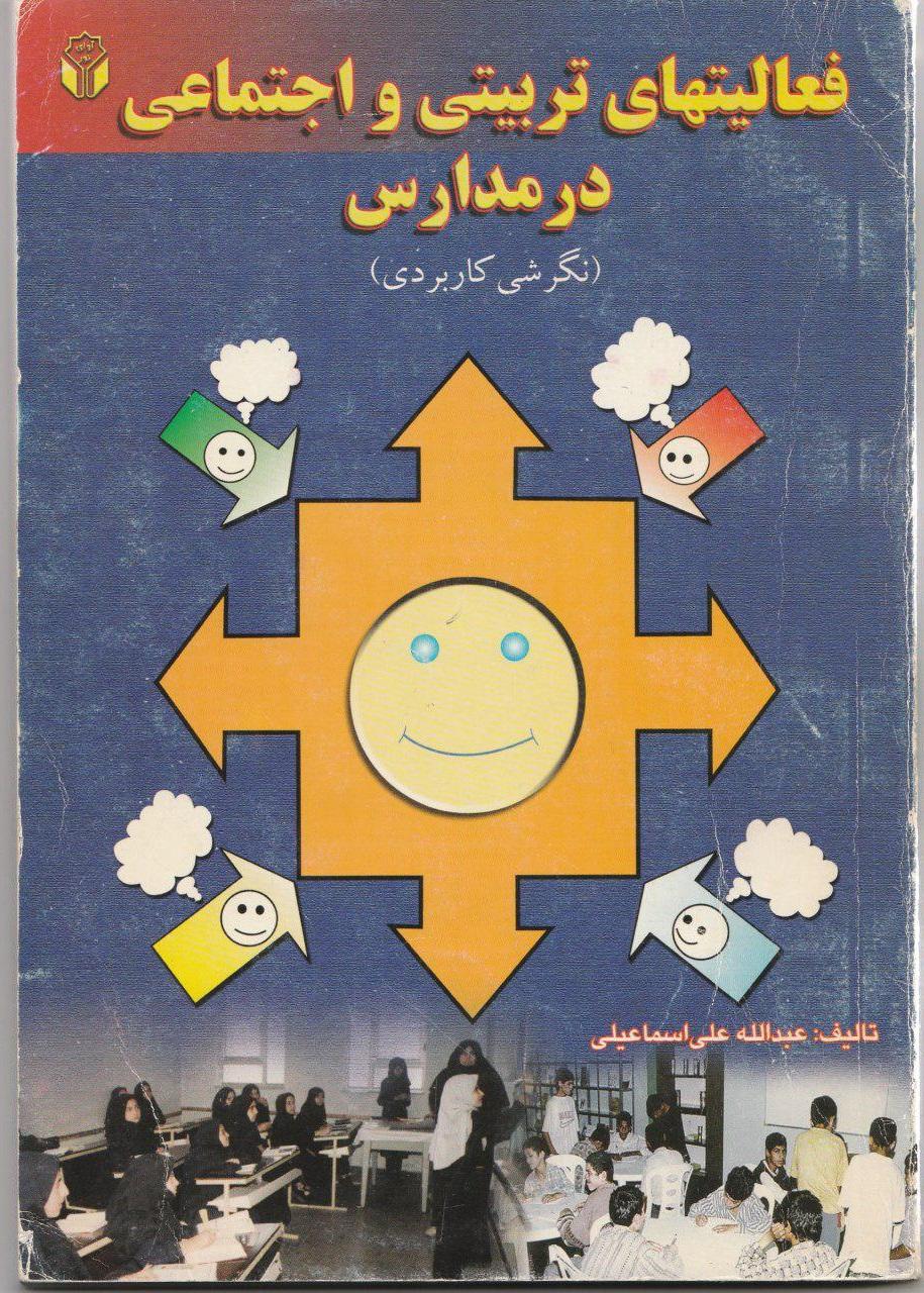 فعالیت های تربیتی و اجتماعی (کتاب)
